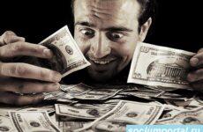 Где хранить деньги?