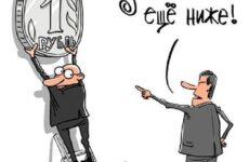 Кто виноват в девальвации рубля?