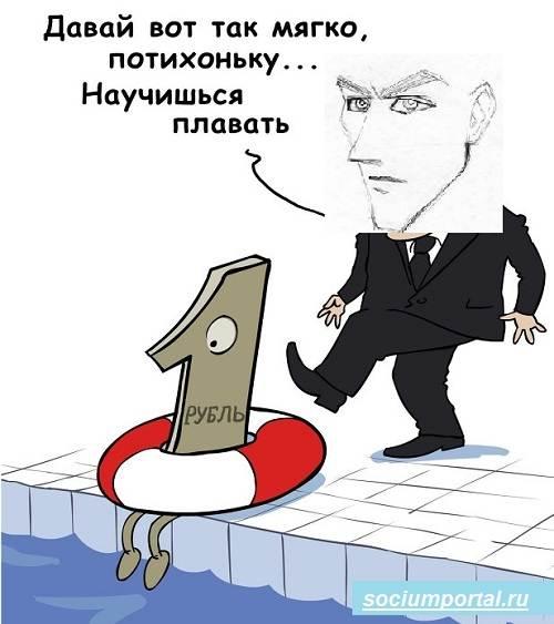 Кто-виноват-в-девальвации-рубля-2
