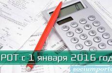 МРОТ 2016 краснодарский край