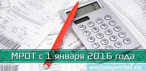 МРОТ-2016-краснодарский-край-1