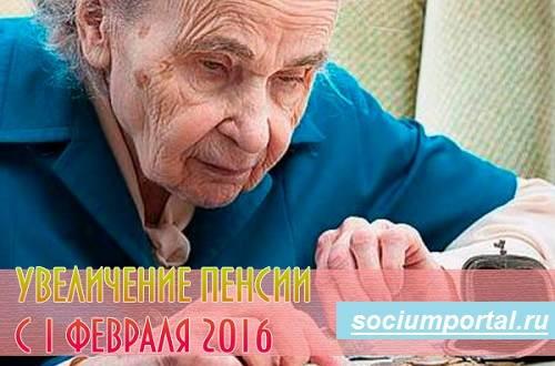 Повышение-пенсии-с-1-февраля-2016-года-1