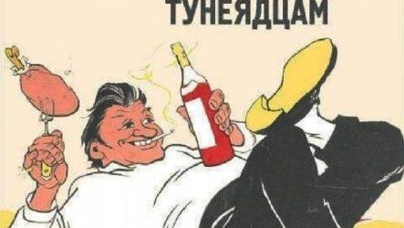 Закон о тунеядстве в России. Новости о законе о тунеядстве