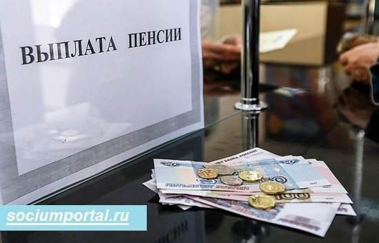 Индексация-пенсии-Последние-новости-об-индексации-пенсий-5