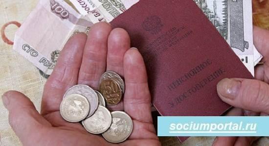 Пенсионная-реформа-Последние-новости-пенсионной-реформы-3