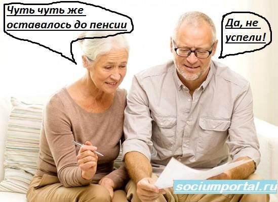 Пенсионный-возраст-в-2017-году-Последние-новости-о-пенсионном-возрасте-2