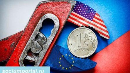 Санкции против РФ. Последние новости о санкциях против России